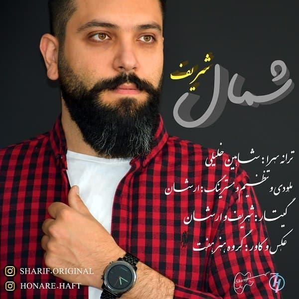 دانلود موزیک جدید شریف شمال