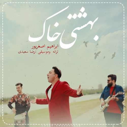 دانلود موزیک جدید حاج ابی بهشتی خاک