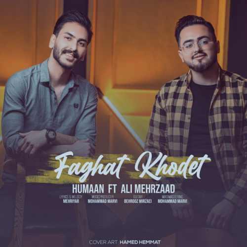 دانلود موزیک جدید هومان و علی مهرزاد فقط خودت