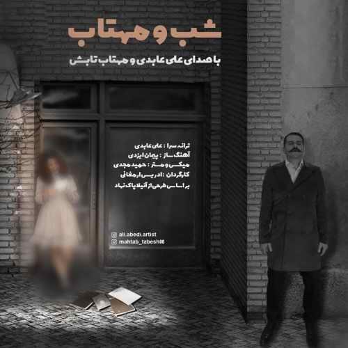 دانلود موزیک جدید علی عابدی شب و مهتاب