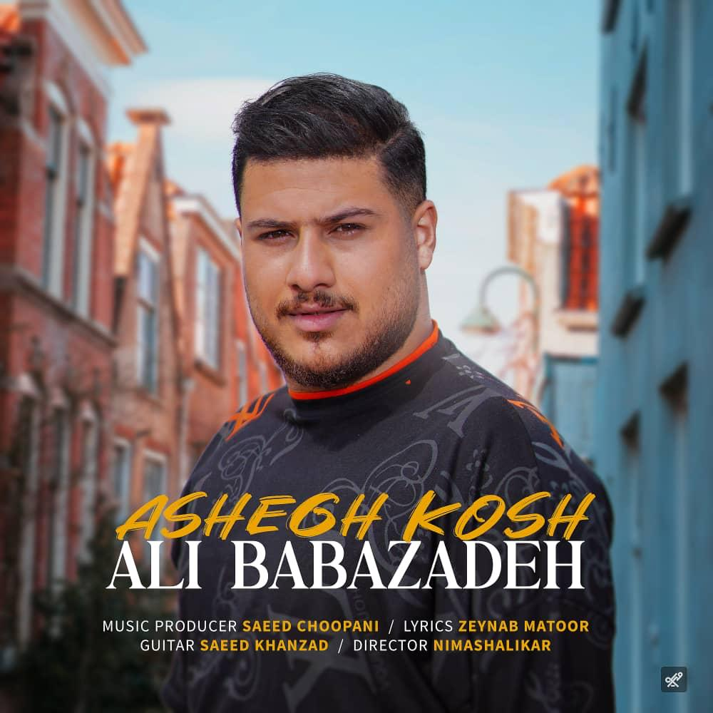دانلود موزیک جدید علی بابازاده عاشق کش