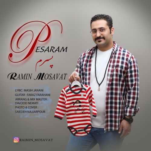 دانلود موزیک جدید رامین مساوات پسرم