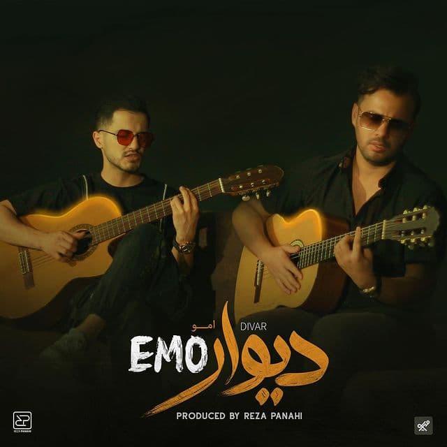 دانلود موزیک جدید امو باند دیوار
