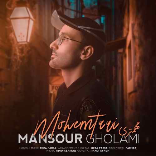 دانلود موزیک جدید منصور غلامی مهمتری