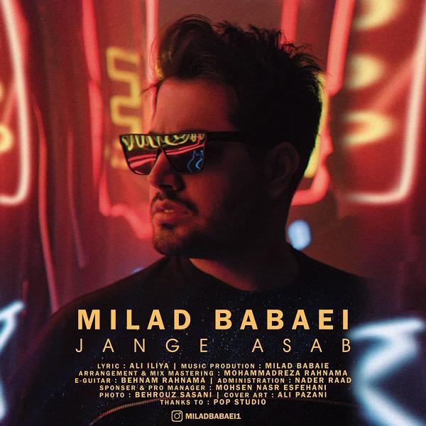 دانلود موزیک جدید میلاد بابایی جنگ اعصاب
