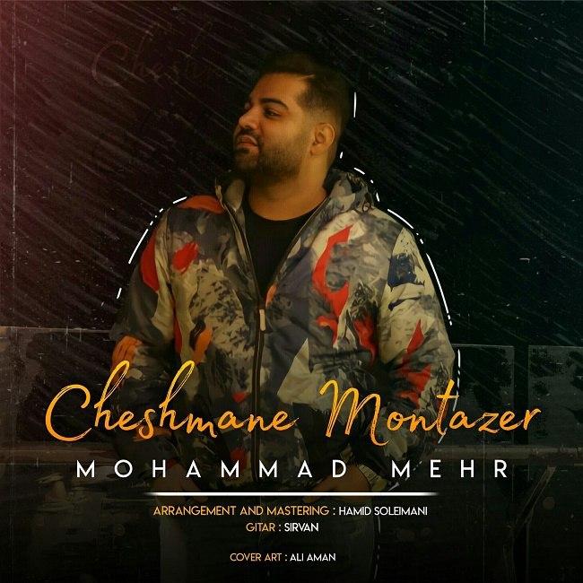 دانلود موزیک جدید محمد مهر چشمانه منتظر