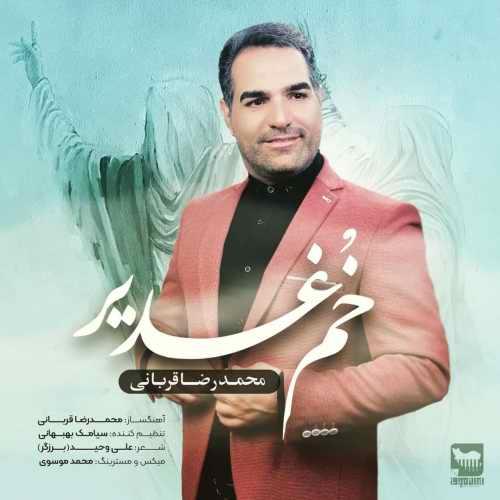 دانلود موزیک جدید محمدرضا قربانی خٌم غدیر