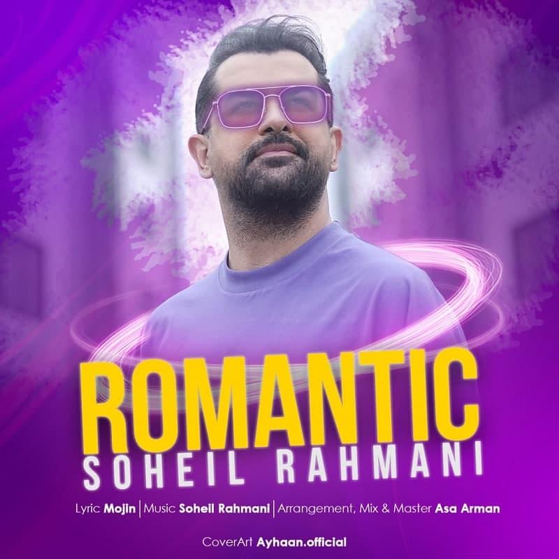 دانلود موزیک جدید سهیل رحمانی رومانتیک